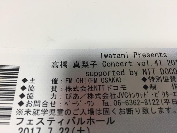 高橋真梨子コンサート 024