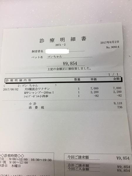 ワクチン 024