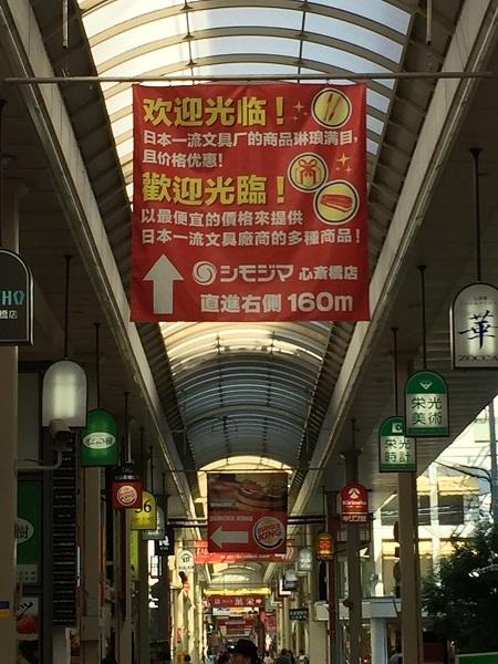 シモジマ 006