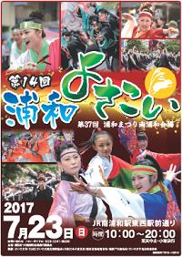2017浦和よさこい
