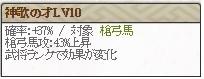 神歌Lv10