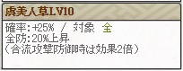 虞美人Lv10a