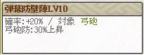 弾幕防Lv10
