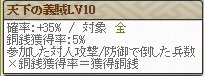 天下の義賊Lv10