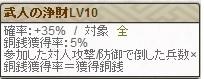 武人Lv10