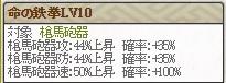 コラボ 真田幸村Lv10