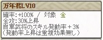 里見Lv10