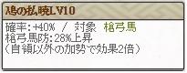 極 浅井Lv10