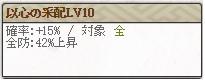 特 犬童Lv10