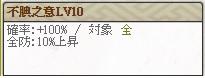 序 高橋Lv10