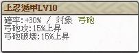 上忍Lv10