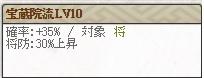 宝蔵院流Lv10