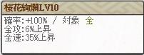 桜花絢爛Lv10