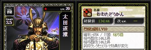 極 太田ランク1Lv10