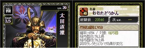 極 太田ランク0Lv10