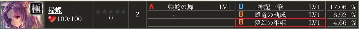 限定極 帰蝶S1