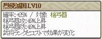 烈侵Lv10 コス3.5