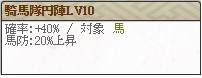 騎馬隊円陣Lv10