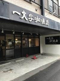 itimonji04.jpg