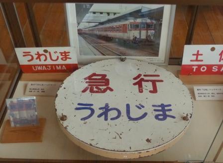 四国鉄道文化館 急行のヘッドマーク 1