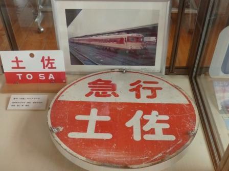 四国鉄道文化館 急行のヘッドマーク 2