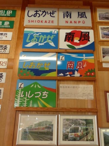 四国鉄道文化館 歴代特急のヘッドマーク