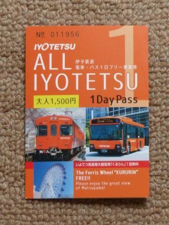 伊予鉄道 電車・バス1日フリー乗車券 1