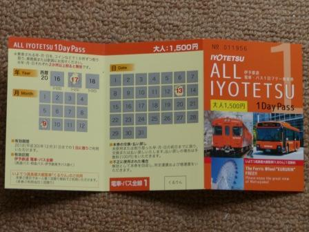 伊予鉄道 電車・バス1日フリー乗車券 2