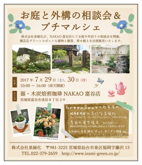 20170720_kahoku-weekly.jpg