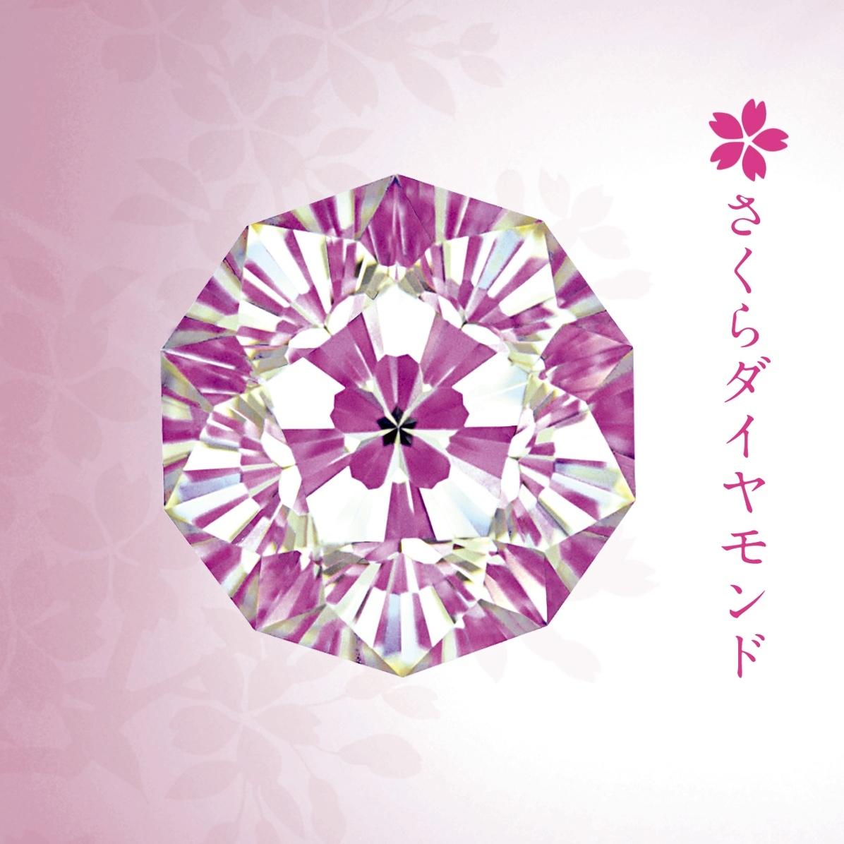 サクラダイヤpink
