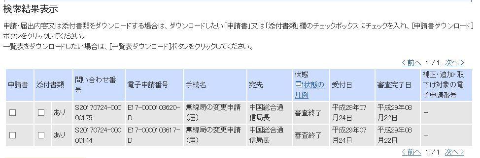 電子申請20170826