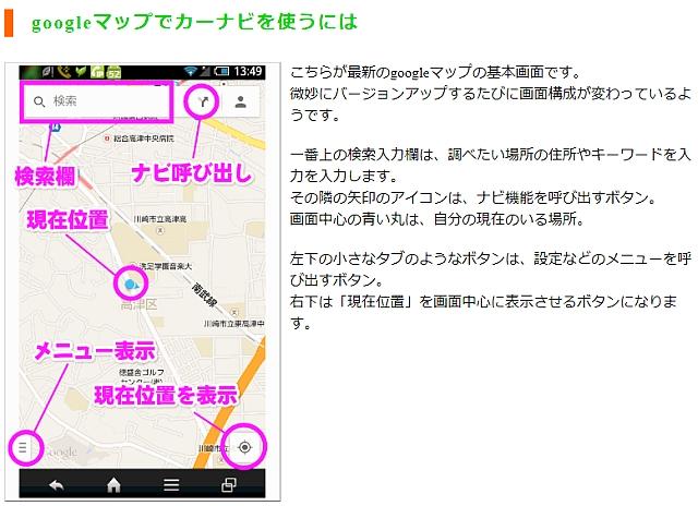 170823_googlemap_navi.jpg