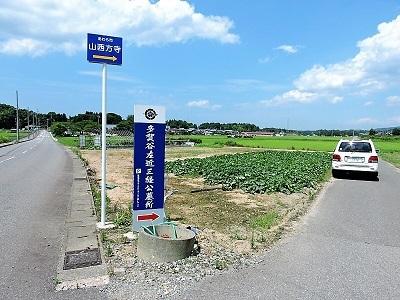 あわら市多賀谷左近墓の踏査 (3)