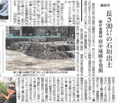 府中城跡発掘調査結果