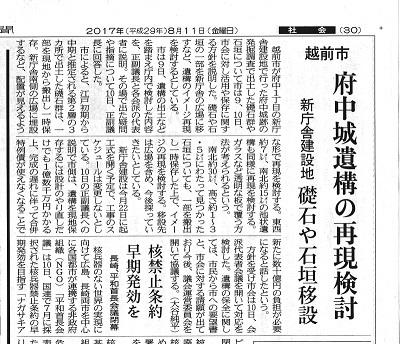 府中城跡の再現検討(福井新聞20170811)