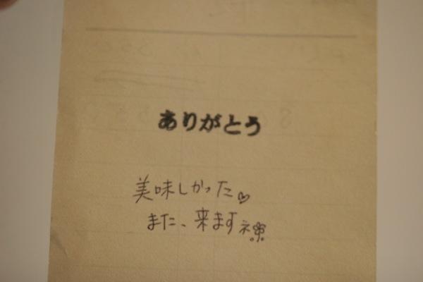 IMG_0010 レシート