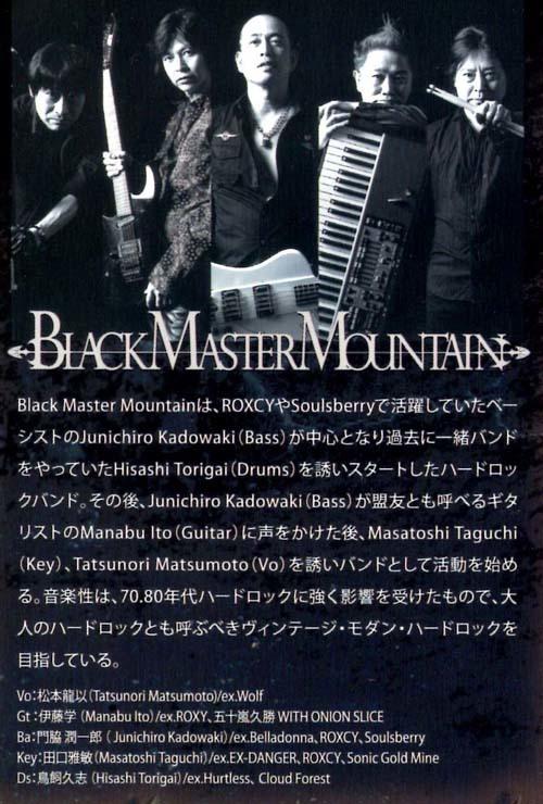 burn_up_the_castle_2017-black_master_mountain_s.jpg