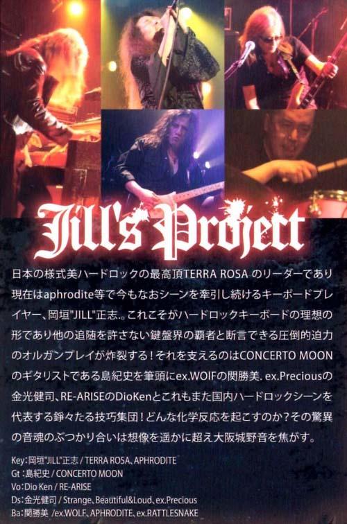 burn_up_the_castle_2017-jills_project_s.jpg