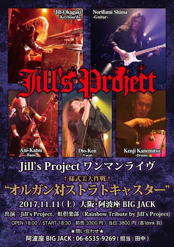 jills_project-one_man_live_organ_vs_stratcaster_flyer1.jpg
