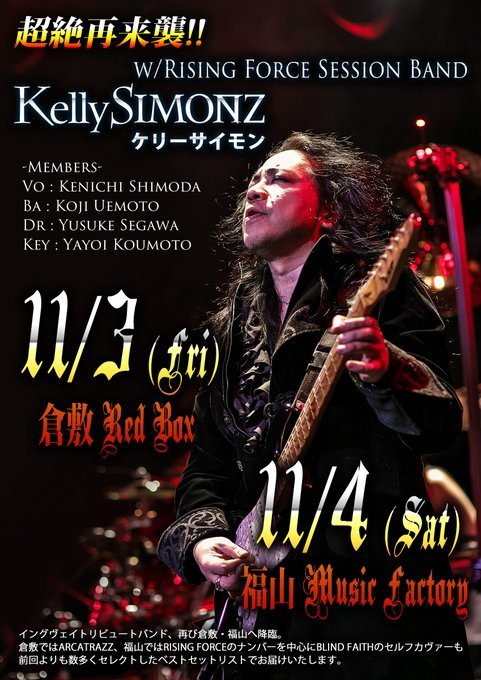 kelly_simonz_with_rising_force_session_band-live_at_okayama_fukuyama_2017-flyer1.jpg