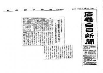 2017713石巻日日新聞