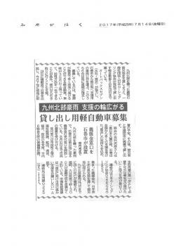 2017714石巻かほく