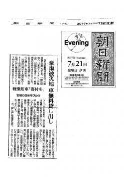 2017721朝日新聞-001
