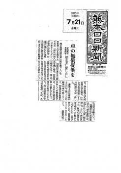 2017721熊本日日新聞-001