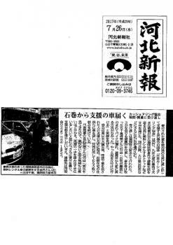 2017726河北新報-001