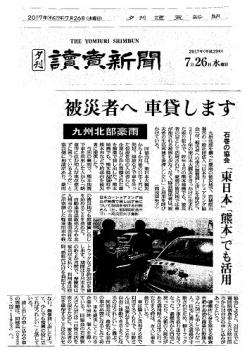 2017726読売新聞-001