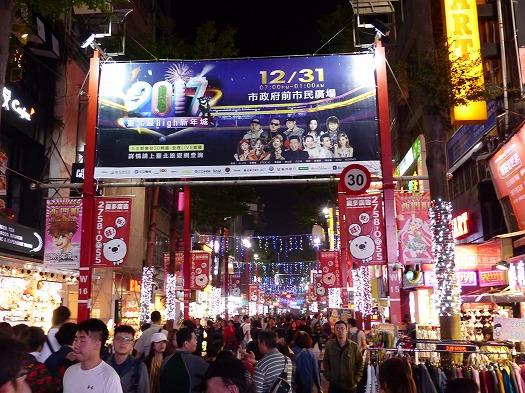 20161226三峡台北 (527)