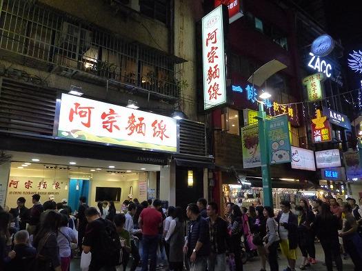 20161226三峡台北 (780)
