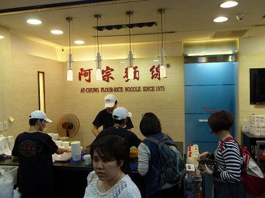 20161226三峡台北 (794)