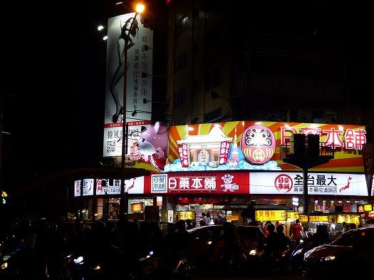 20161226三峡台北 (897)